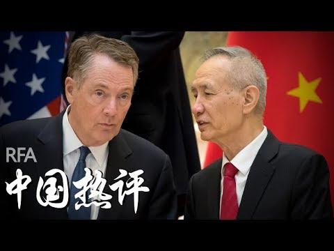 贸易战冲刺    习近平释权   蔡英文连任胜算几何?