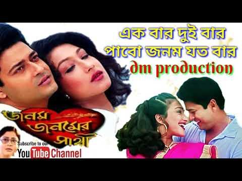 Akbar Duibar  dj sp mix   Janam Janamer Sathi   Bengali DJ Song   2018 speshal DJ dm production