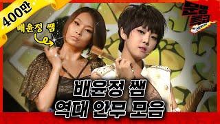 [단독/선공개] 배윤정 안무(choreography) 모음(Brown Eyed Girls / KARA / Girl's day / T-ARA etc.)