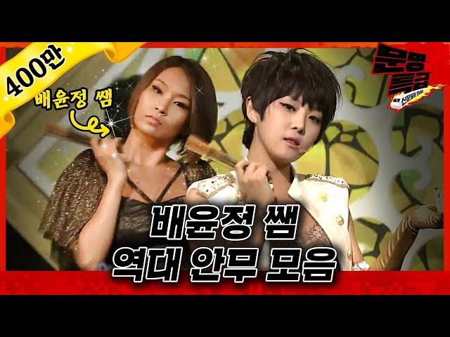 배윤정 안무(choreography) 모음(Brown Eyed Girls / KARA / Girl
