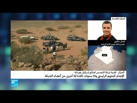 الجزائر: حكم بالإعدام للمتهم الرئيسي في شبكة تجسس لمصلحة إسرائيل  - 16:23-2018 / 4 / 25