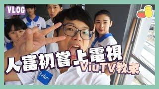Publication Date: 2019-06-08 | Video Title: 【我要成名】程人富初嘗上電視 之 ViuTV 教束|Poma