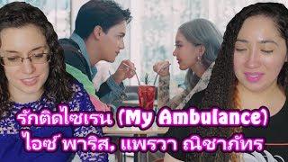 รักติดไซเรน (My Ambulance) - ไอซ์ พาริส, แพรวา ณิชาภัทร Reaction