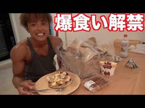 【爆食い!】減量終了後に一番食いたかった食べ物を一気に食べたらもう幸せww
