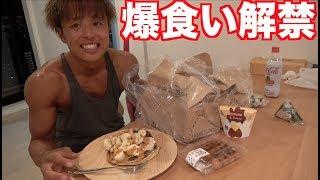 【爆食い!】減量終了後に一番食いたかった食べ物を一気に食べたらもう幸せww thumbnail