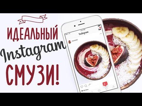 Идеальный смузи в тарелке!   Смузи боул - Простые вкусные домашние видео рецепты блюд