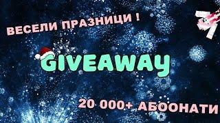 ВЕСЕЛА КОЛЕДА / 20 000 АБОНАТИ - GIVEAWAY ! Изгледайте преди да коментирате!