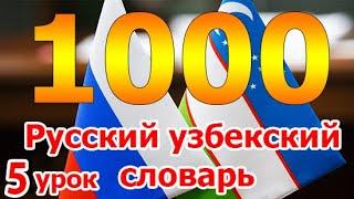 1000 Русский узбекский словарь  5 урок