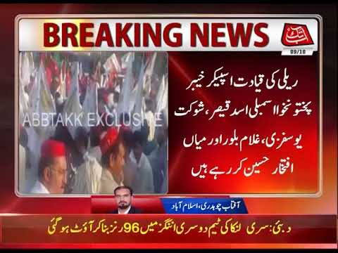 PTI, ANP Rally Demanding FATA Merger in KP Reached IPC