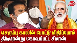 Seeman latest speech on Devar Jayanthi Seeman speech today 2020 tamil news