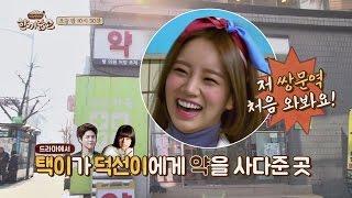 [선공개] 쌍문동의 딸 혜리, 진짜 쌍문동에 오다!