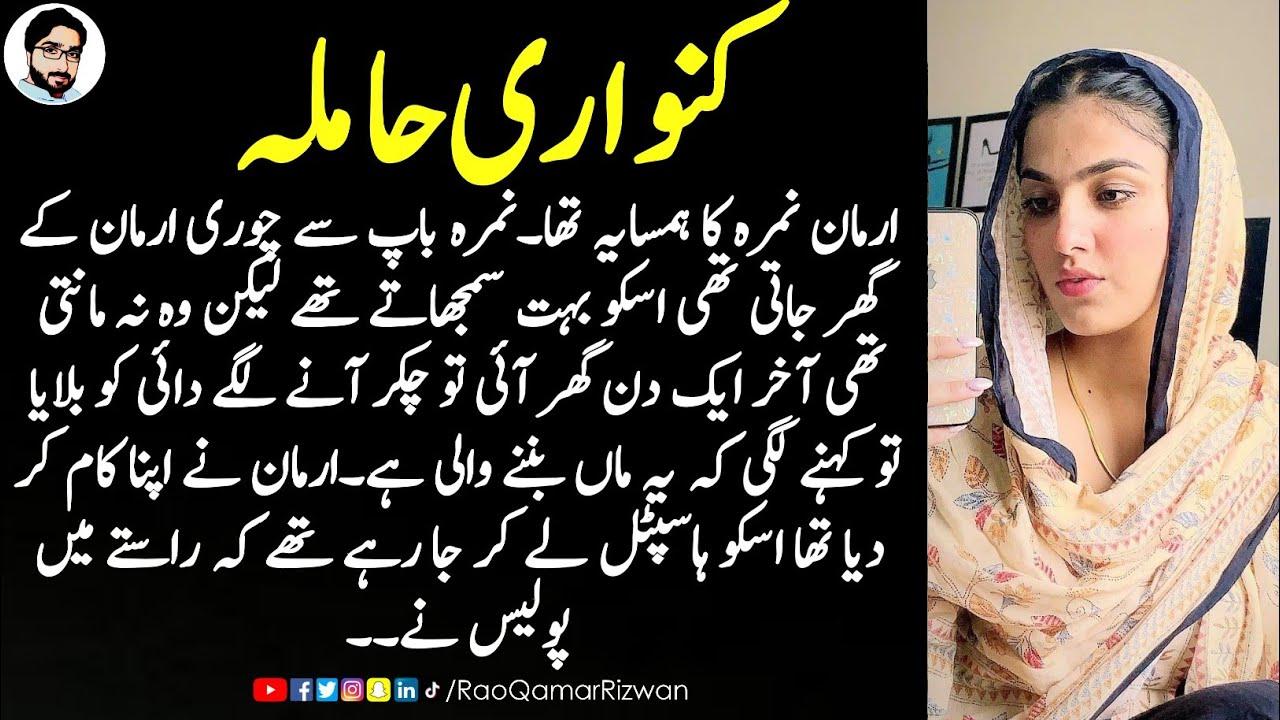 Download Kanwari Hamla | Heart Touching Stories | Sad Moral Stories | Urdu Moral Stories | Rao Qamar Rizwan