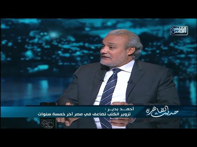 أحمد بدير: مزورو الكتب يقتنصون الأكثر مبيعا ويعيدون طباعته