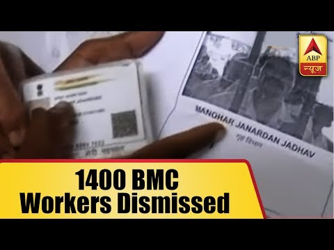 Mumbai Live: More than 1400 BMC workers dismissed after their name were misspelt