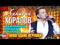 Аркадий Хоралов Feat New Самоцветы Новогодние игрушки Юбилей в Кремле mp3