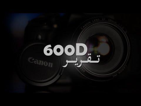 تقرير بسيط Canon 600D