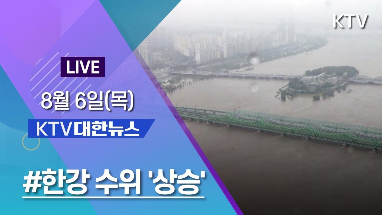 KTV 대한뉴스 - 오는 7일 장맛비 '계속' 한강 수위 '상승' 8/6(목)