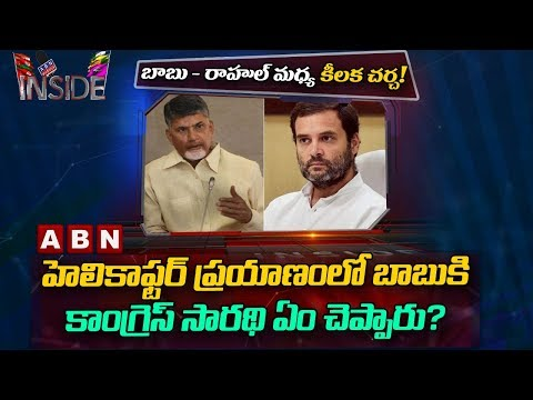 Chandrababu and Rahul Gandhi discussions on AP politics in Helicopter Tour | Inside