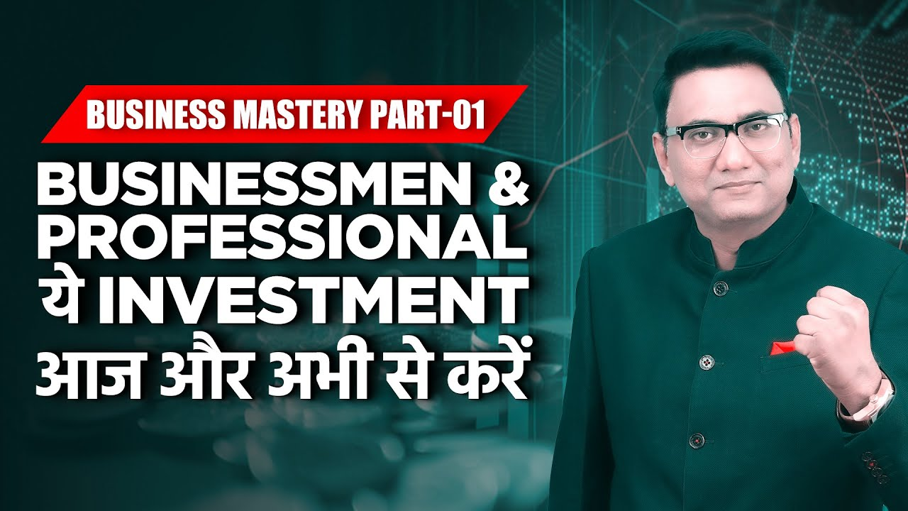 BUSINESSMEN & PROFESSIONAL ये INVESTMENT आज और अभी से करें | UP Official | Top Business video