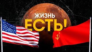 Гонка за Марс. Как СССР и США покоряли красную планету.