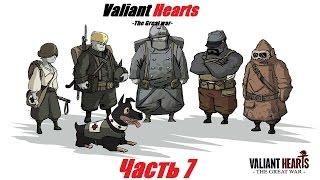 Valiant Hearts:The Great War.#7.Награда За Отвагу