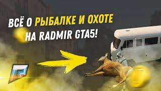 Всё об охоте и рыбалке на RADMIR RP GTA 5! Сколько можно заработать?