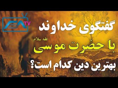 گفتگوی خداوند با حضرت موسی علیه السلام   ISA TV