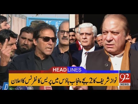 92 News Headlines 12:00 PM - 03 January 2018