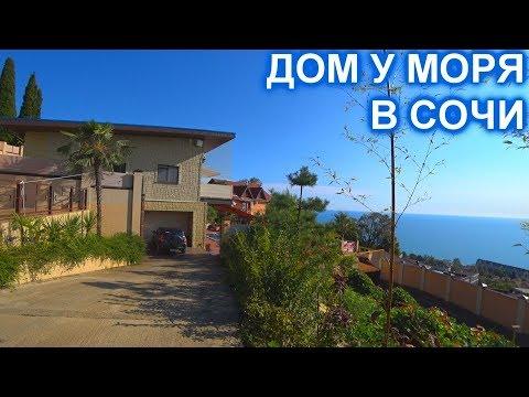 Удивительный дом в г. Сочи в элитном районе Хосты