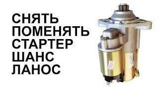 Снять, поменять, отремонтировать стартер Шанс, Ланос, Двигатель Актеко SQR 477, 109 л c(, 2016-07-31T19:56:12.000Z)