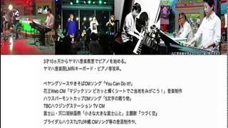 Squib Cakes/Tower of Power(&熱帯Jazz楽団) たっくやまだ/TAK-YAMADA「...