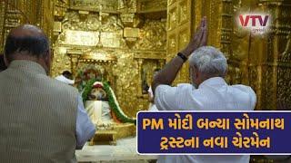 PM Modi બન્યા Somnath Trust ના નવા ચેરમેન, વર્ચ્યૂઅલ બેઠકમાં લેવાયો નિર્ણય   VTV Gujarati