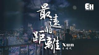 Xun易碩成 - 最遠的距離『我努力靠近你的心,就算我變成了灰燼。』【動態歌詞Lyrics】 thumbnail