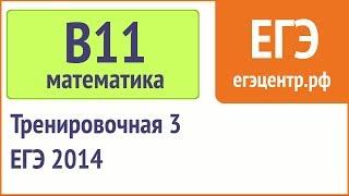 В11 по математике, ЕГЭ 2014, тренировочная работа (22.04), тригонометрия, формулы приведения(Запишитесь на наши курсы в Новосибирске: http://bit.ly/ege-center Регулярные обновления видео на канале: http://youtube.com/ilyayu..., 2014-05-23T15:00:04.000Z)