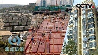 《焦点访谈》 20190814 新中国奇迹 城镇人均住房8.3平米↗39平米  CCTV