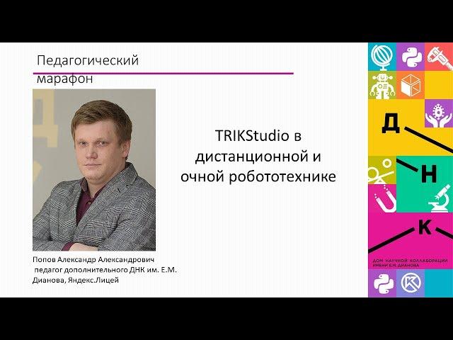 TRIKStudio в дистанционной и очной робототехнике