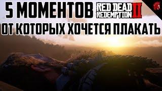 ТОП 5 САМЫХ ГРУСТНЫХ МОМЕНТОВ RED DEAD REDEMPTION 2,  КОТОРОЕ ЗАСТАВЯТ ВАС ПЛАКАТЬ