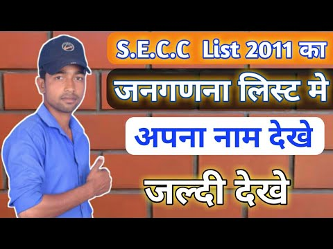 Download Secc 2011 List Ippe 2 List 2011 Bpl 2011 List 2011 Suchi