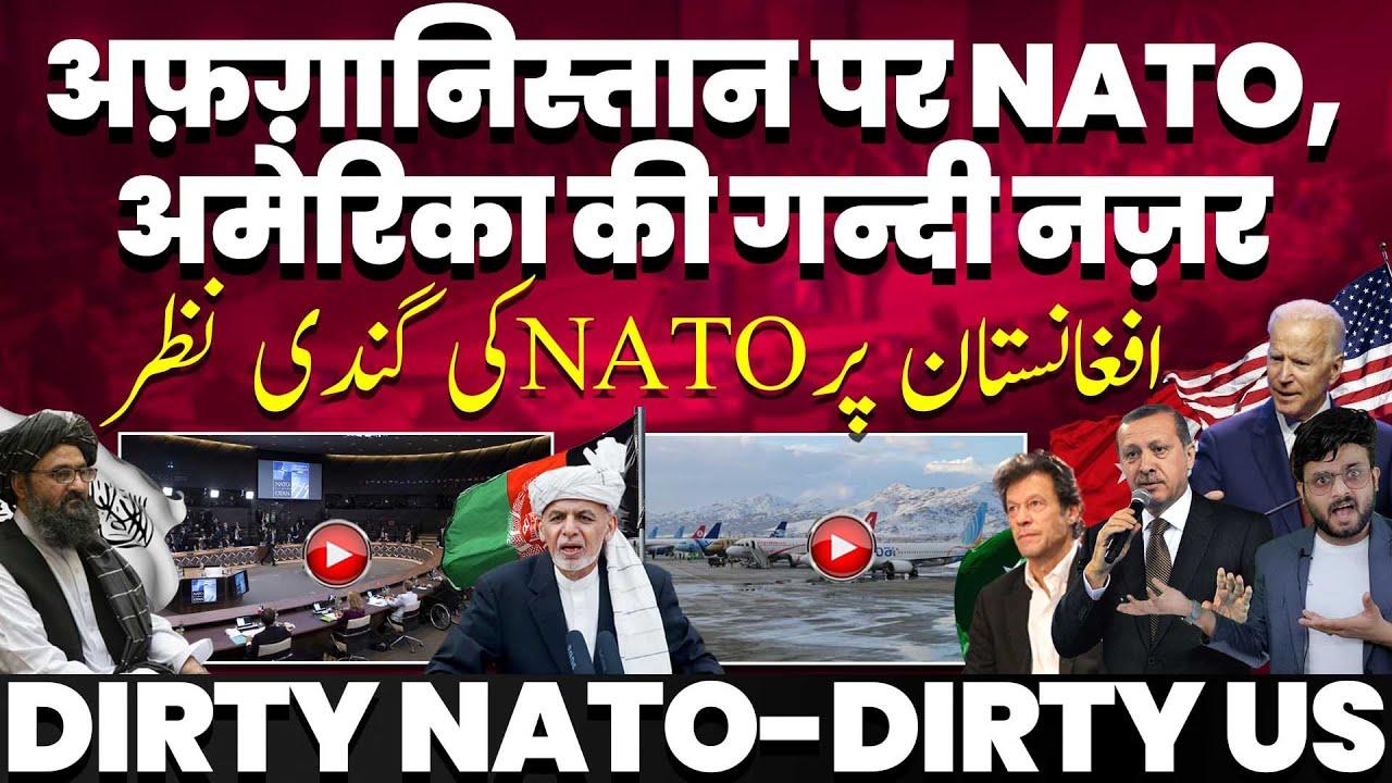 अमेरिका और नाटो के गंदे इरादे, अफ़ग़ानिस्तान छोड़ेंगे मगर काबुल एयरपोर्ट नहीं, तुर्की ने मारी एंट्री