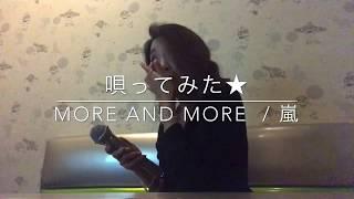 唄ってみた★more and more /嵐