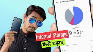 How to Increase internal storage on any Android device? मोबाइल की स्टोरज केसे बड़ाए