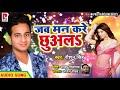 Roushan Singh 2019 भोजपुरी का सुपरहिट गाना - Jab Man Kare Chhuwal - जब मन करे छुवल - Hit Song 2019 Mp3