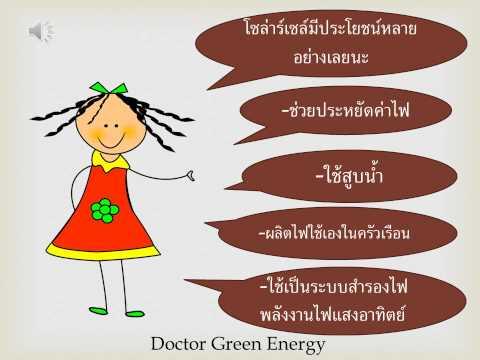 ประโยชน์ ของ พลังงานแสงอาทิตย์ มีหลากหลาย โดย Doctor Green Energy Institute
