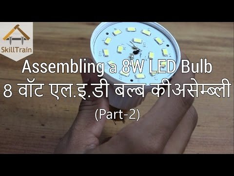 Assembling a 8W LED Bulb (Part-2) (Hindi) (हिन्दी)