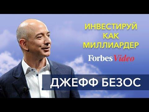 Джефф Безос - Инвестируй как миллиардер | Forbes