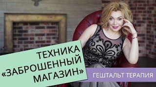 """Гештальт-техника """"Заброшенный магазин"""". Татьяна Славина"""