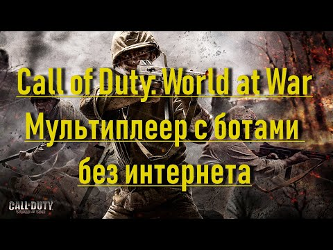 Играем в World At War (Сетевая игра) с ботами без интернета