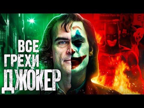 """ВсеГрехи """"Джокер"""" / """"Joker"""" - Народный КиноЛяп"""