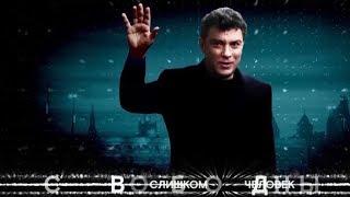 Немцов: самый свободный человек | РЕАЛЬНОЕ КИНО