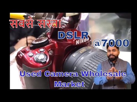 Old  DSLR Market In delhi | Cheap Rate |  Camera Lenses, Shooting equipment | Chandni Chowk Delhi